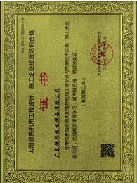 title='太阳能利用'