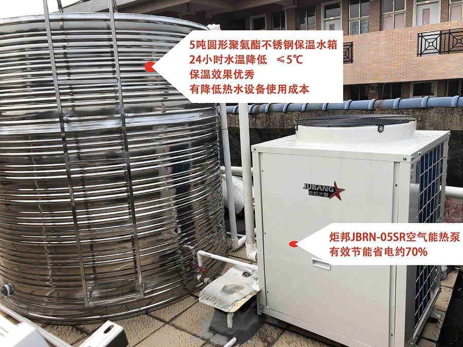 中学宿舍太阳能配空气能热水工程