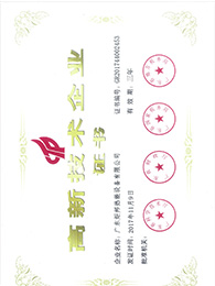 title='高新技术企业'
