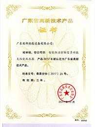 "title='<span>太阳能高新技术<span style=""background-color:#000000;""></span></span>'"
