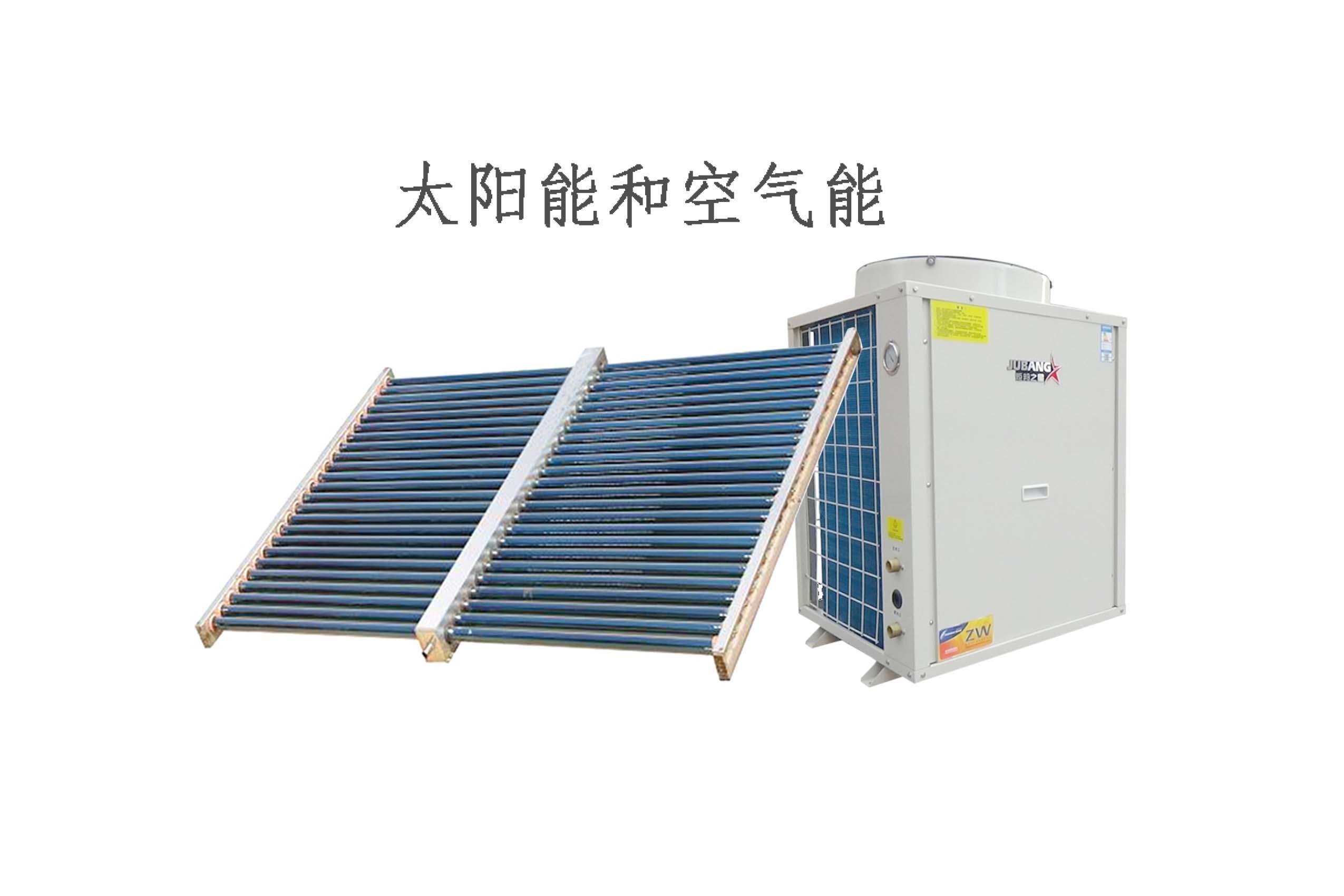 空气能和太阳能热水器